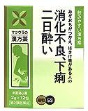 【第2類医薬品】半夏瀉心湯 エキス細粒 12包