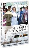 故郷よ [DVD]