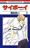 サイボーイ-改造少年- 2 (花とゆめコミックス)