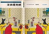 洋裁便利帳―デザインと部分縫 (1966年) (装苑シリーズ)