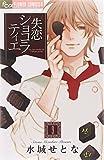 失恋ショコラティエ 9 (フラワーコミックスアルファ)