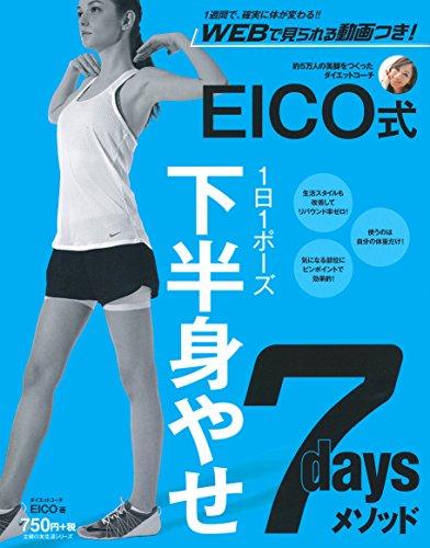 EICO式 下半身やせ7daysメソッド―WEBで見られる動画つき ! (主婦の友生活シリーズ)