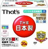 太陽誘電製 That's DVD-Rビデオ用 CPRM対応16倍速120分4.7GB トリプルガード(ハードコート)ワイドプリンタブル 5mmPケース20枚入 DR-C12WWY20SNT