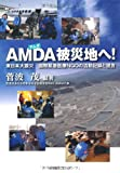AMDA被災地へ!―東日本大震災国際緊急医療NGOの活動記録と提言