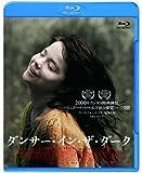 ダンサー・イン・ザ・ダーク[Blu-ray/ブルーレイ]