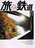 旅と鉄道 2007年 11月号 [雑誌]