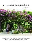 ていねいに旅する沖縄の島時間
