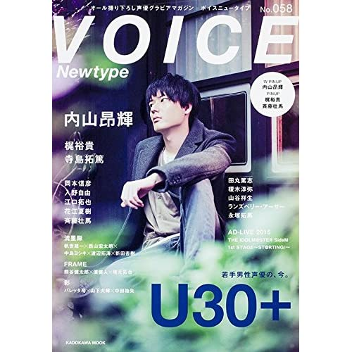 VOICE Newtype No.058 (カドカワムック)