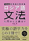 NHK出版 これならわかる ロシア語文法―入門から上級まで