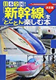 [決定版]日本全国! 「新幹線」をとことん楽しむ本