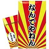 大阪弁祝儀(なんでやねん)