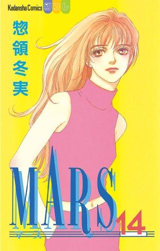 MARS(14) (別冊フレンドコミックス)