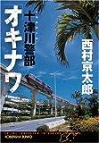 十津川警部「オキナワ」 (光文社文庫)