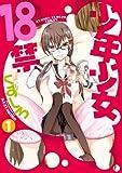 少年少女18禁1巻 (デジタル版ビッグガンガンコミックス)