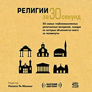 30-Second Religion [Russian Edition] Audiobook
