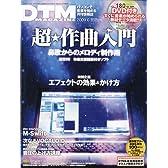 DTM MAGAZINE 2009年 06月号 [雑誌]