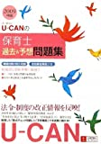 U-CANの保育士過去&予想問題集 (2009年版)