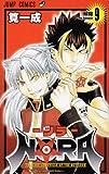 NORA―ノラ― 9 (ジャンプコミックス)