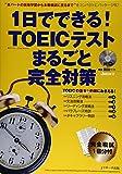 1日でできる!TOEIC(R)テスト まるごと完全対策 (J MOOK 17)