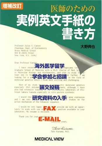 医師のための実例英文手紙の書き方