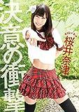 桜井奈津 決意の衝撃 [DVD]