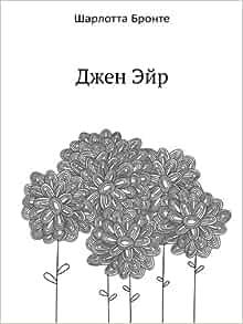 Dzhen Ejr (Russian Edition): Sharlotta Bronte: 9785998908408: Amazon