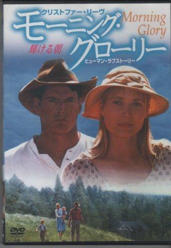 モーニング・グローリー [DVD]