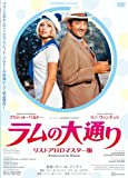 ラムの大通り リストアHDマスター版 [DVD] 北野義則ヨーロッパ映画ソムリエのベスト1972年