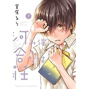 僕らはみんな河合荘(7) (ヤングキングコミックス)