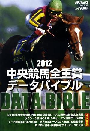 2012 中央競馬全重賞データバイブル (メディアックスMOOK)