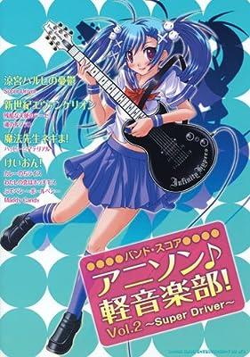 アニソン♪軽音楽部! Vol.2~Super Driver~