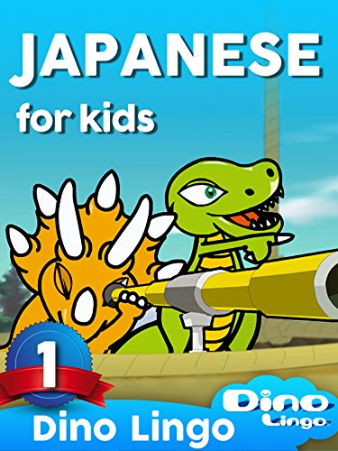 Japanese for Kids 1