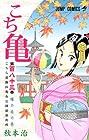 こちら葛飾区亀有公園前派出所 第183巻 2012年12月04日発売