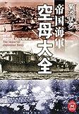 帝国海軍 空母大全 (学研M文庫)