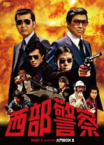 西部警察 PART?セレクション 大門BOX 1 [DVD]