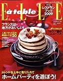 Elle a table (エル・ア・ターブル) 2009年 01月号 [雑誌]