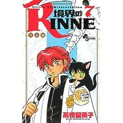 ���E��RINNE 7 (���N�T���f�[�R�~�b�N�X)