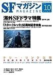 SFマガジン 2016年 10 月号 [雑誌]
