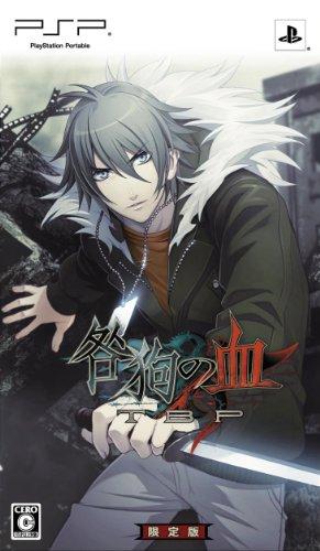 【ゲーム 買取】咎狗の血 True Blood Portable (限定版:ねんどろいどぷちアキラ他同梱)