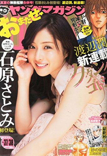 ヤングマガジン 2015年 8/31 号 [雑誌]
