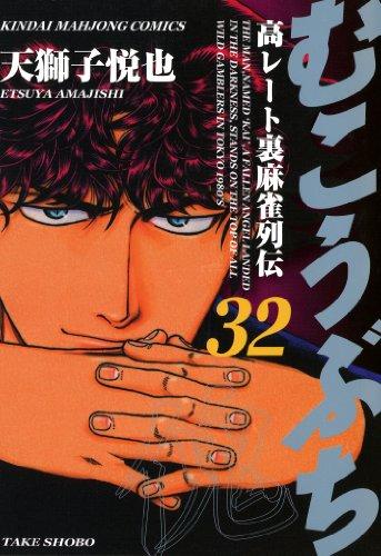 むこうぶち 高レート裏麻雀列伝 (32) (近代麻雀コミックス)
