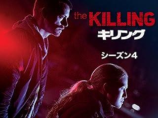 THE KILLING/ザ・キリング シーズン 4