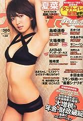 週刊 プレイボーイ 2013年 8/12号 [雑誌]