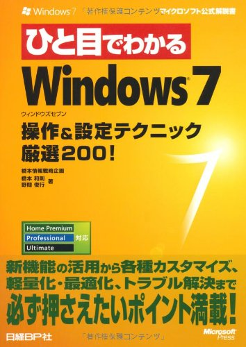 ひと目でわかるWindows 7 操作&設定テクニック厳選200! (マイクロソフト公式解説書)