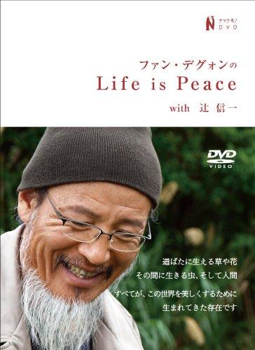 ファン・デグォンのLife is Peace with辻信一 [DVD]