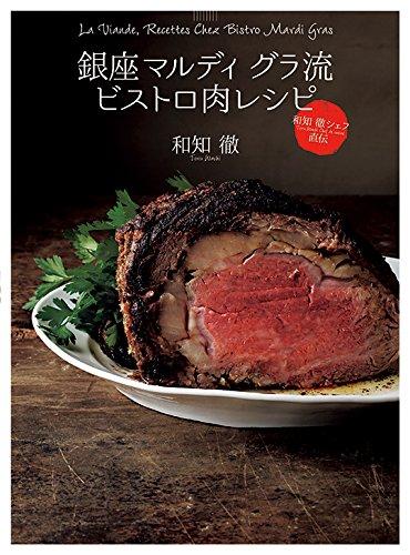 銀座マルディ グラ流 ビストロ肉レシピ 和知 徹シェフ直伝
