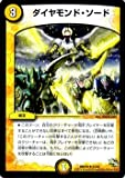 デュエルマスターズ ダイヤモンド・ソード / 三段変形!龍解オールスターズ(DMX18) / デュエマ/シングルカード