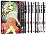 ひぐらしのなく頃に 出題編 コミック 1-8巻セット (ガンガンコミックス)