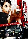 麻雀創世記 「打天使」 氷の女雀士 復讐の闘打 [DVD]