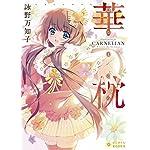 華枕 (ぽにきゃんBOOKSライトノベルシリーズ)